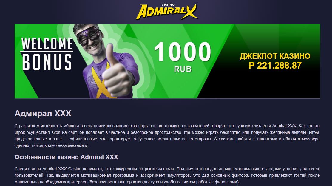 официальный сайт казино онлайн адмирал 3 икса